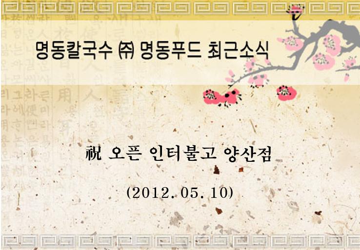 2012.05.10 양산1.png