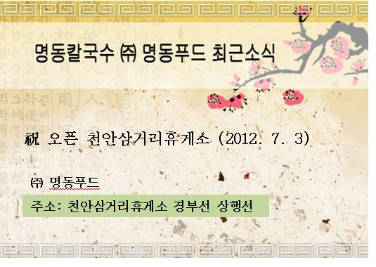 2012.07.03 천안삼거리휴게소 상행선1.jpg