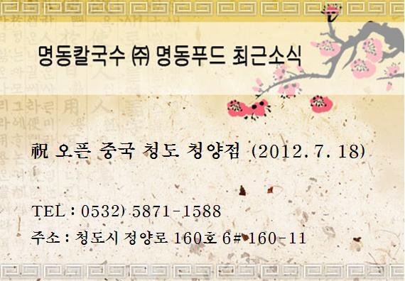 2012.07.18 청도점1.jpg