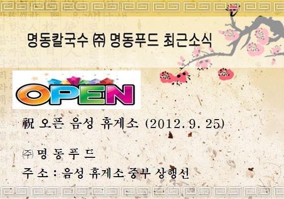 2012.09.25 음성휴게소 상행선1.jpg