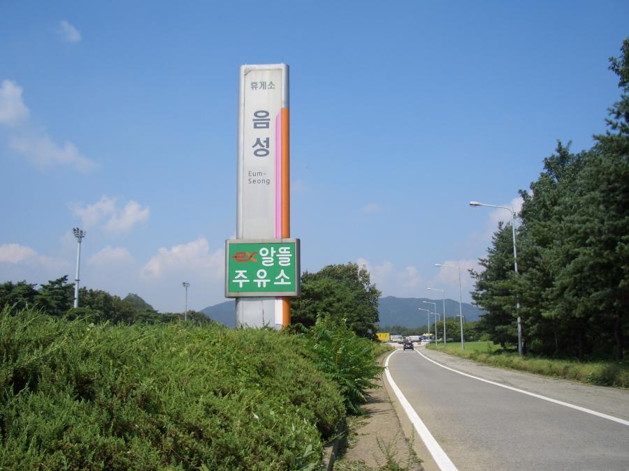 2012.09.25 음성휴게소 상행선2.jpg