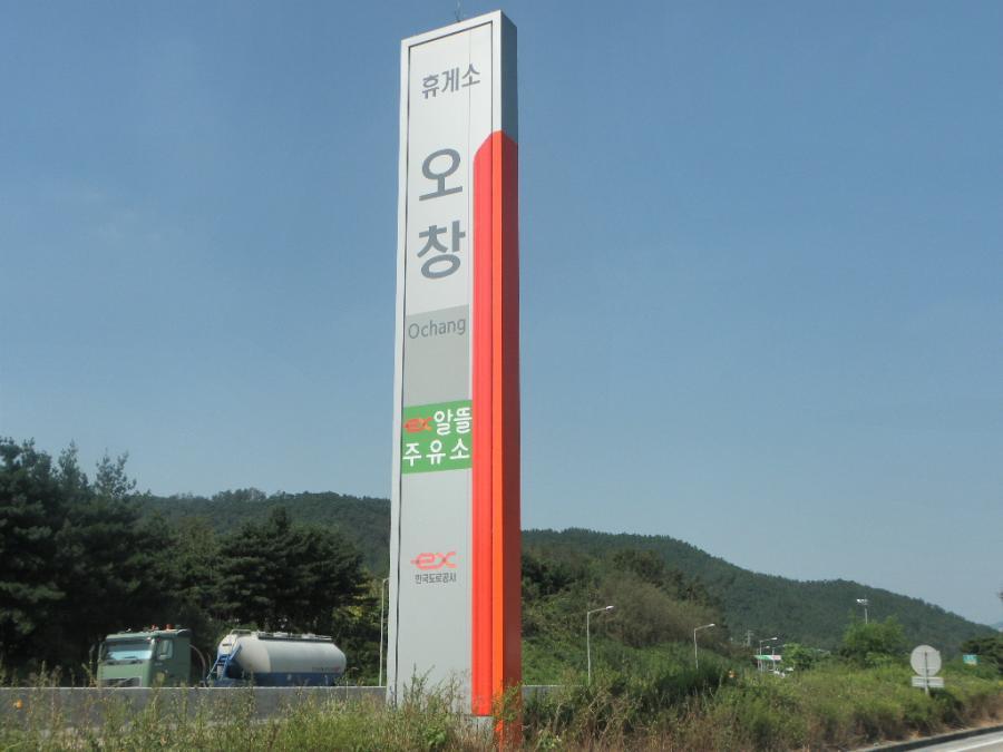 2013.01.23 오창휴게소 하행선2.jpg