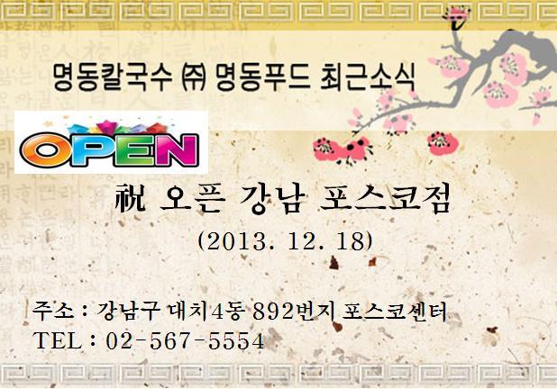 2013.12.18 강남포스코점1.jpg