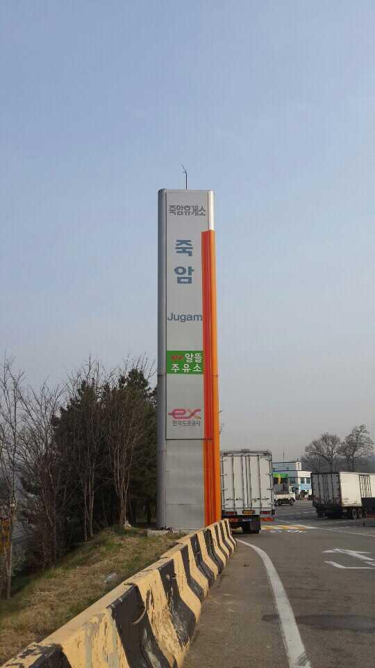 2014.04.24 죽암휴게소 상행선2.jpg