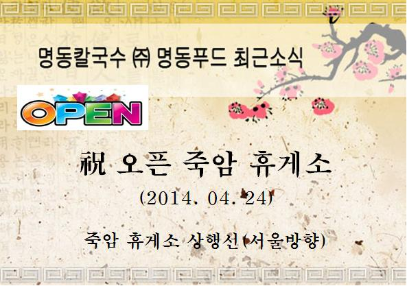 2014.04.24 죽암휴게소 상행선1.jpg