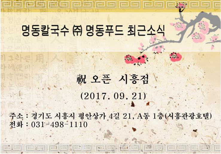 2017.09.21 시흥점1.png