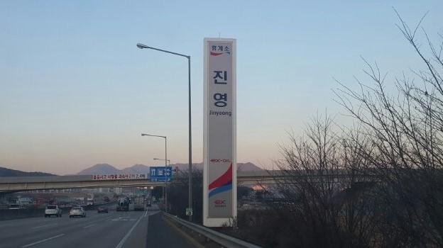 2017.12.08 진영(순천방향)휴게소 2.jpg