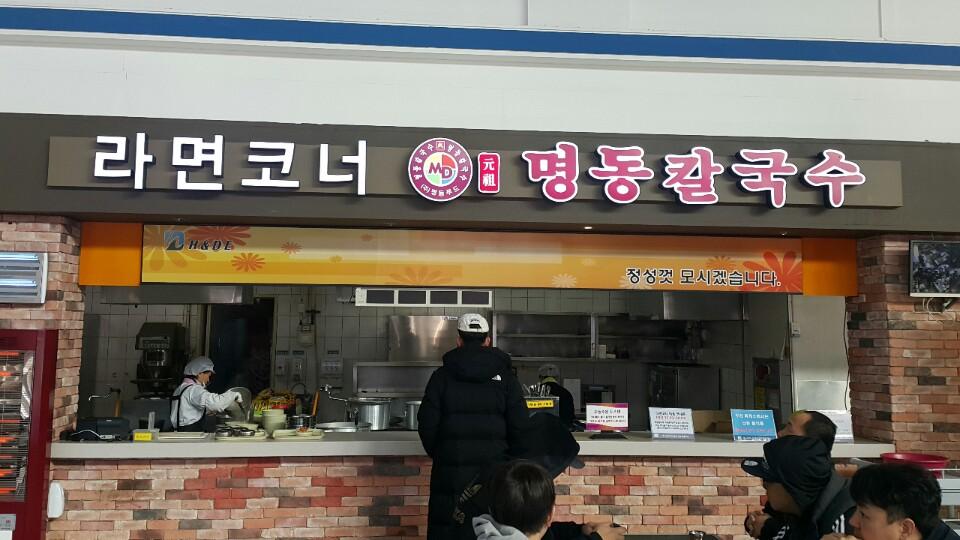 2017.12.08 진영(순천방향)휴게소 3.jpg