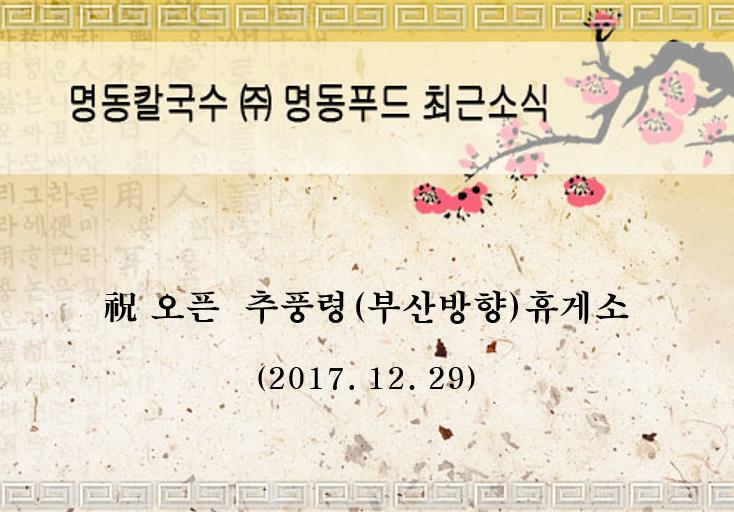 2017.12.29 추풍령(부산방향)휴게소1.png