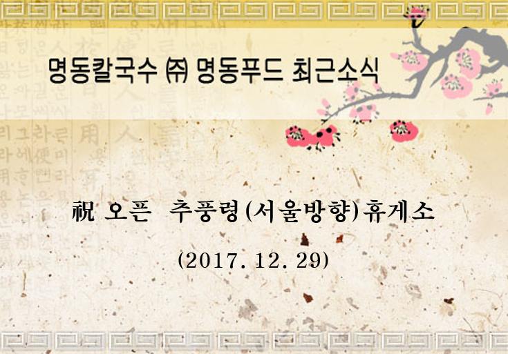 2017.12.29 추풍령(서울방향)휴게소1.png