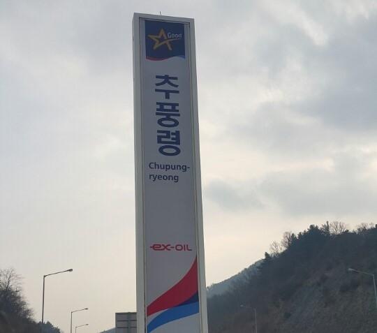 2017.12.29 추풍령(서울방향)휴게소2.jpg