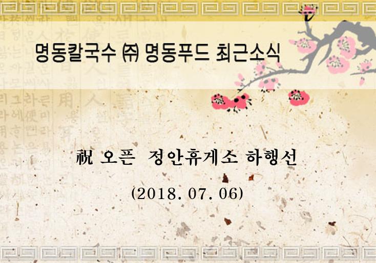 2018.07.06 정안휴게소 하행선1.png