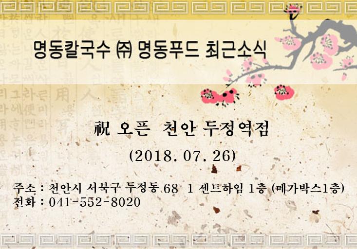 2018.07.26 두정역점1.png
