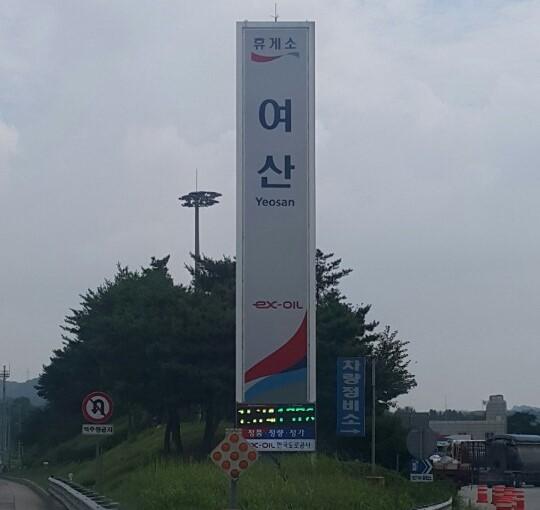 2018.07.26 여산휴게소 상행선2.jpg