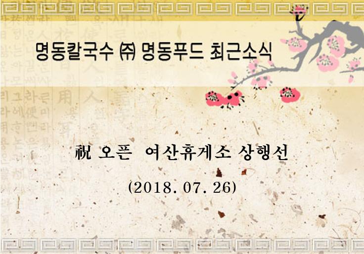 2018.07.26 여산휴게소 상행선1.png