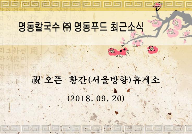 2018.09.20 황간(서울방향)휴게소1.png