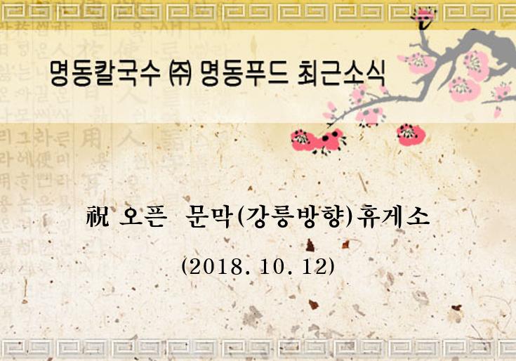 2018.10.12 문막(강릉방향)휴게소1.png