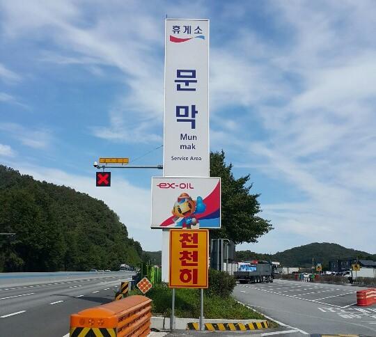 2018.10.12 문막강릉방향2.jpg