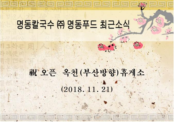 2018.11.21 옥천(부산방향)휴게소1.png